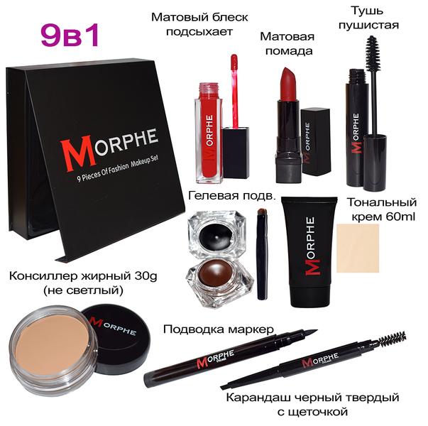 Набор_косметики_MORPHE_9_предметов.
