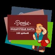 150520568_podarochnyj-sertifikat-borodist